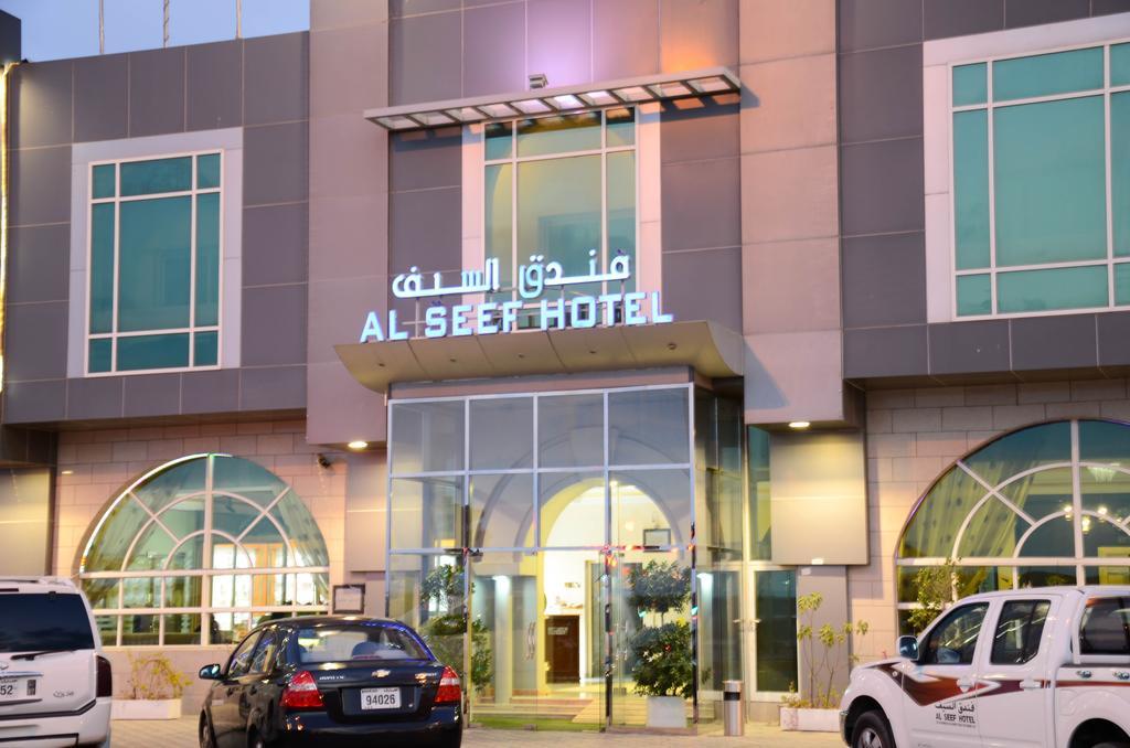 Al Seef Hotel 3 оаэ (1)
