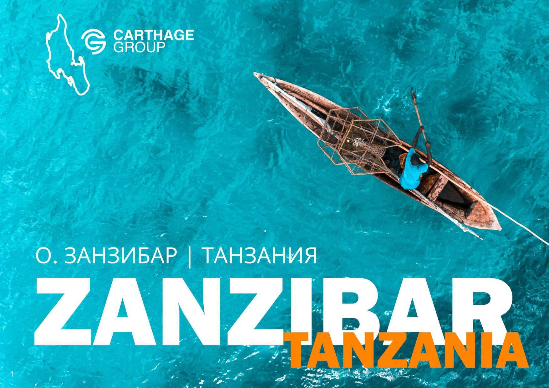 27.11 - Zanzibar Presentation 2020-2021_page-0001