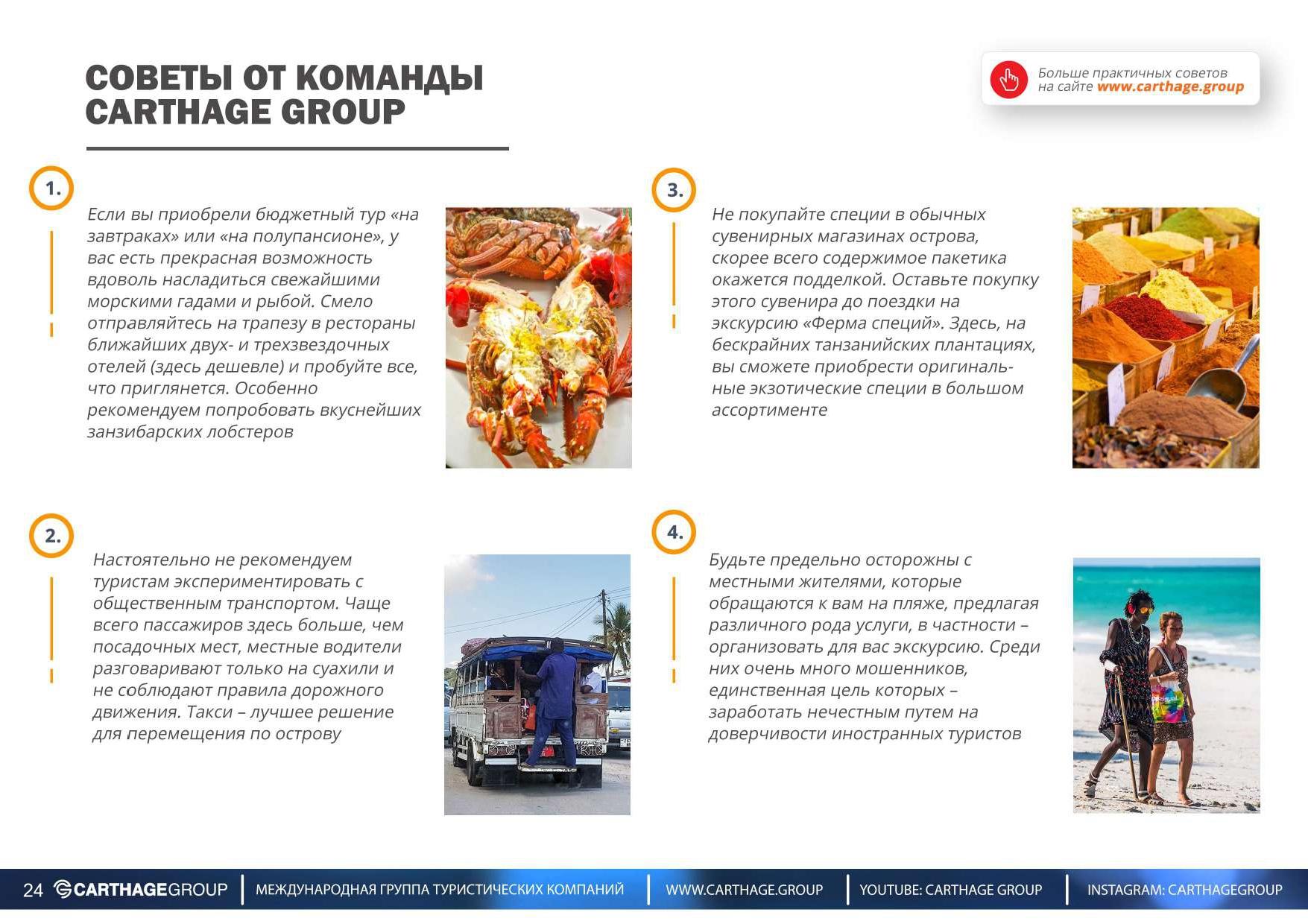 27.11 - Zanzibar Presentation 2020-2021_page-0024