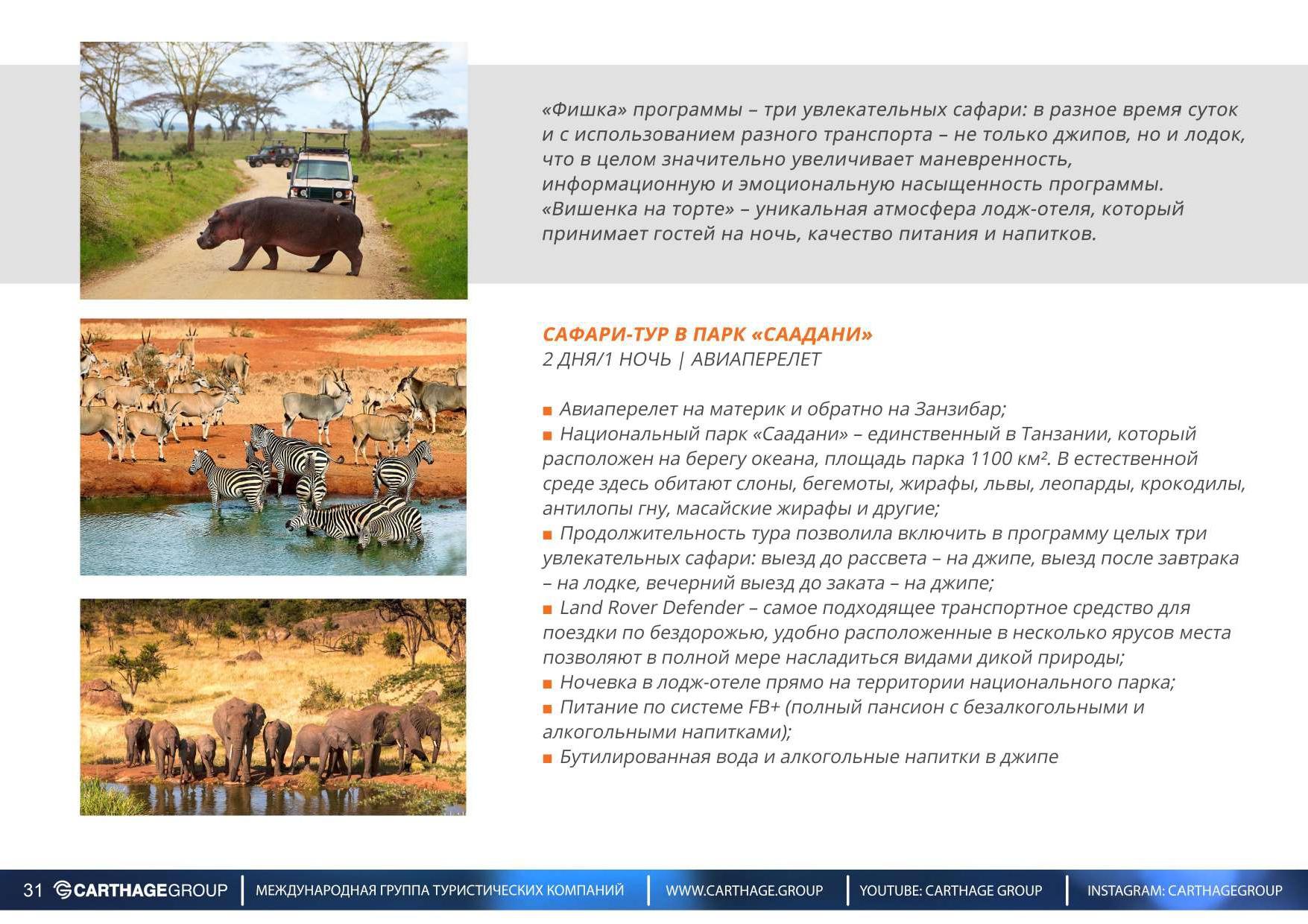 27.11 - Zanzibar Presentation 2020-2021_page-0031
