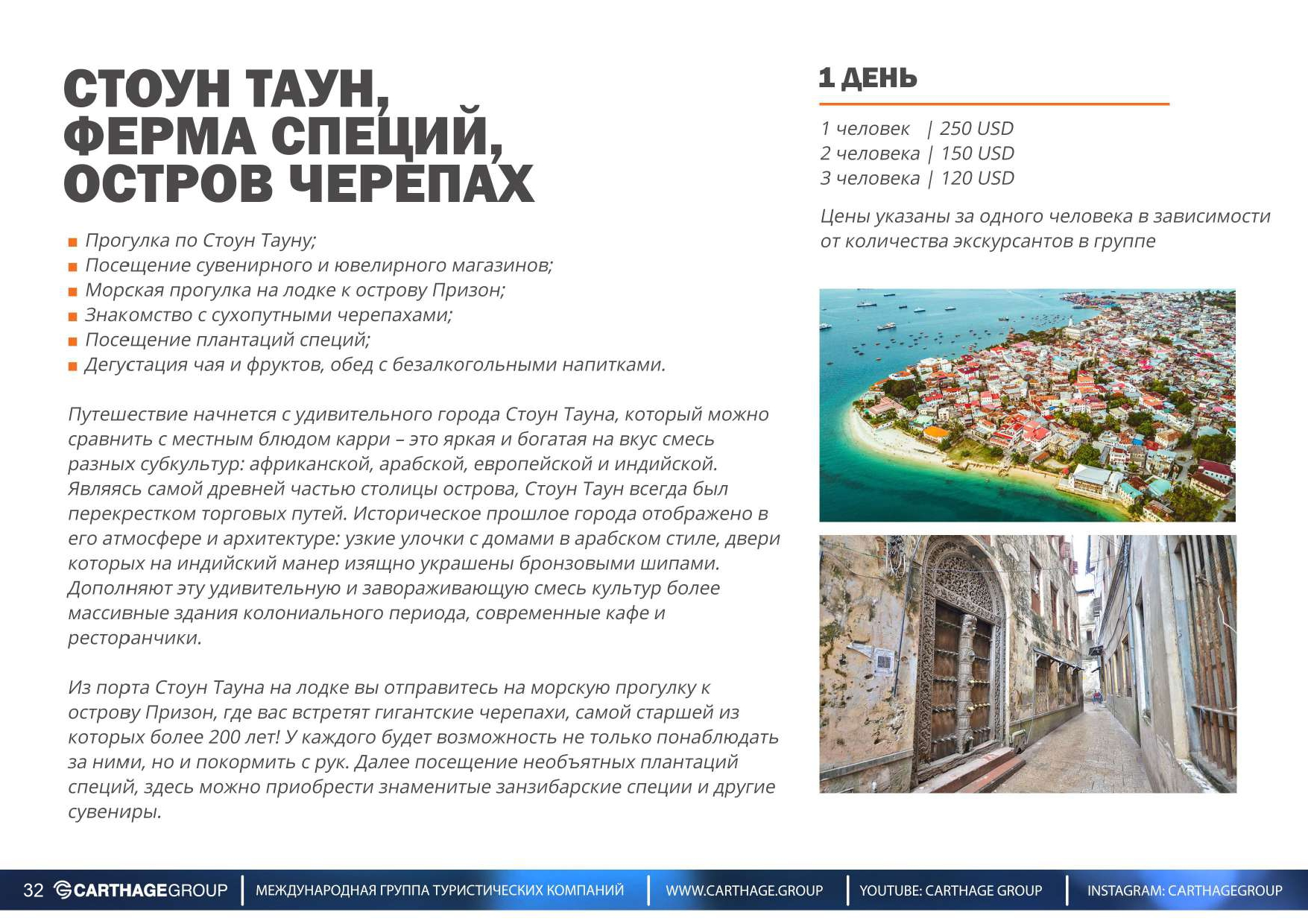 27.11 - Zanzibar Presentation 2020-2021_page-0032