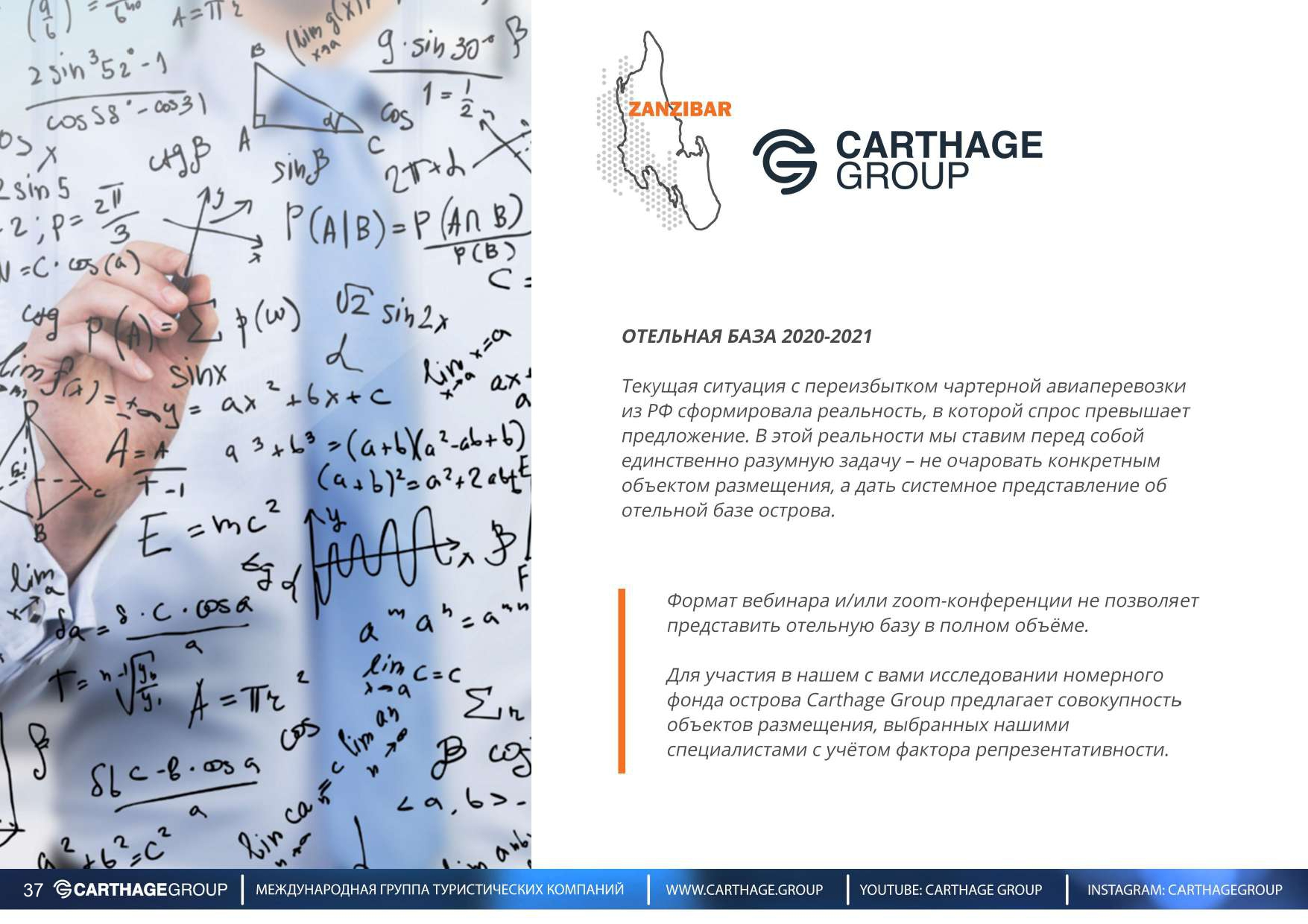 27.11 - Zanzibar Presentation 2020-2021_page-0037
