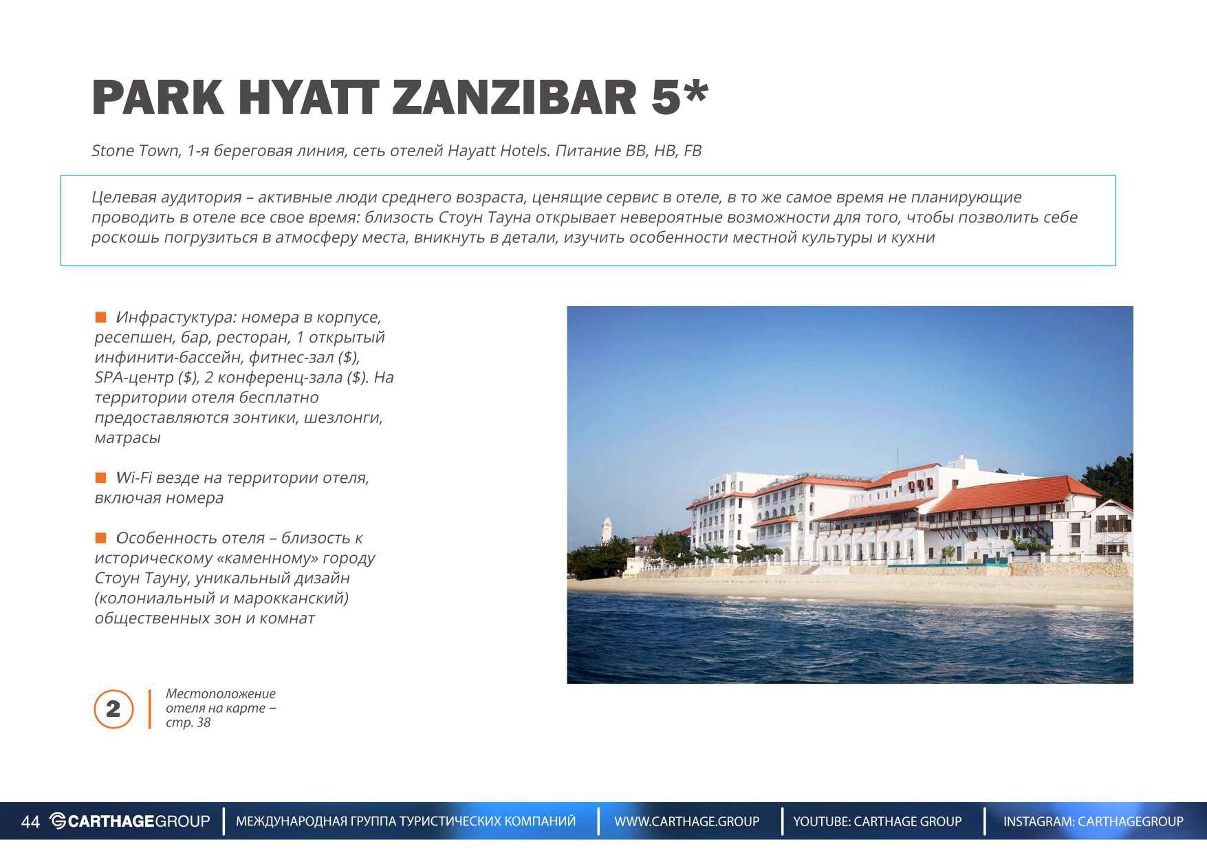 27.11 - Zanzibar Presentation 2020-2021_page-0044