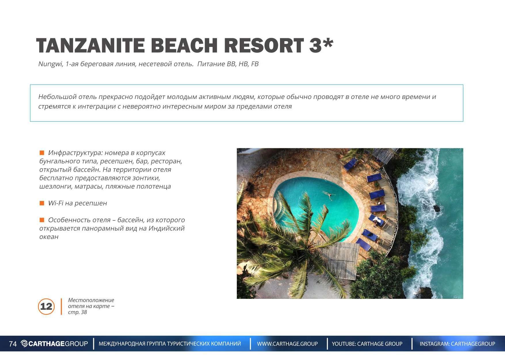 27.11 - Zanzibar Presentation 2020-2021_page-0074