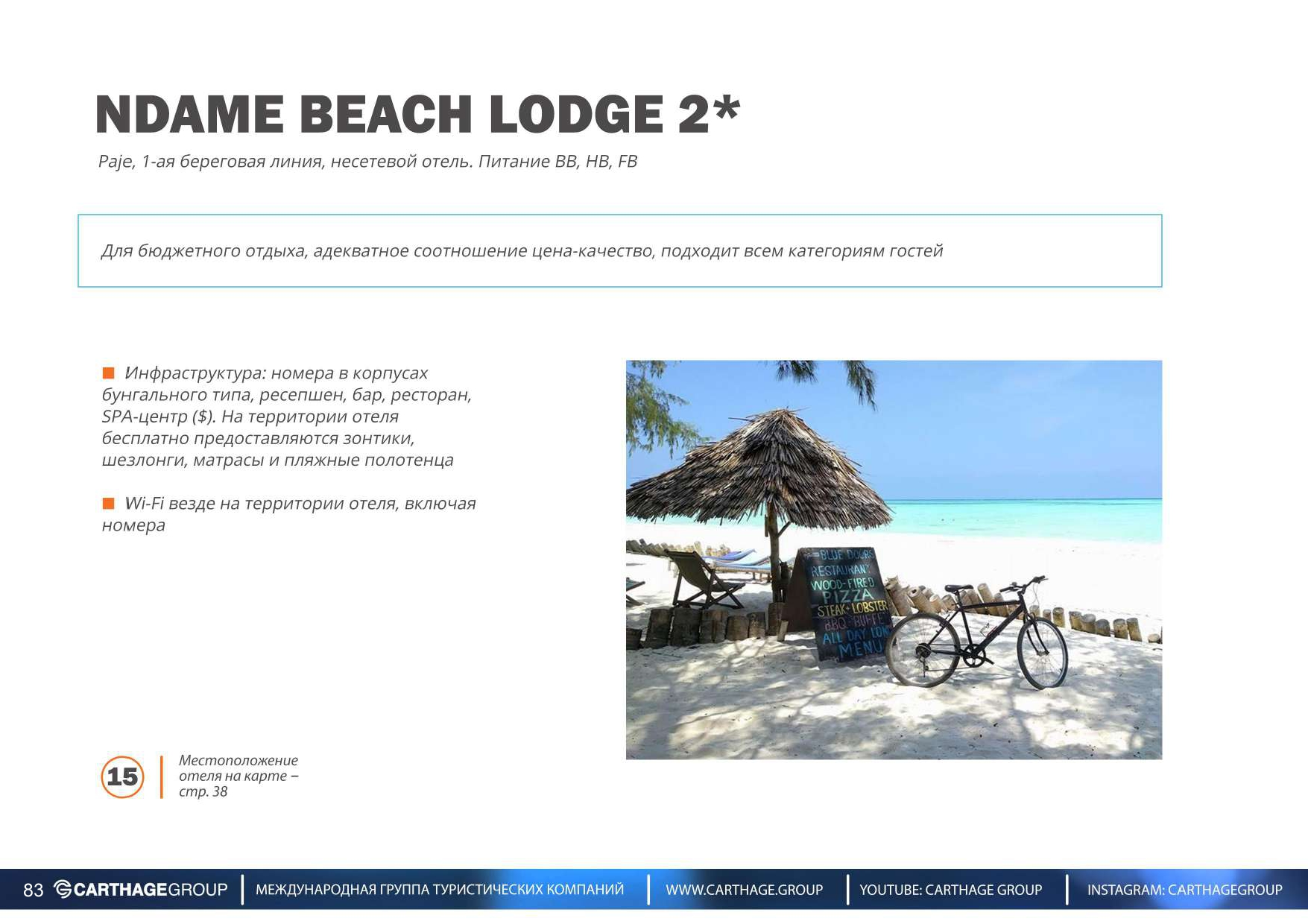 27.11 - Zanzibar Presentation 2020-2021_page-0083