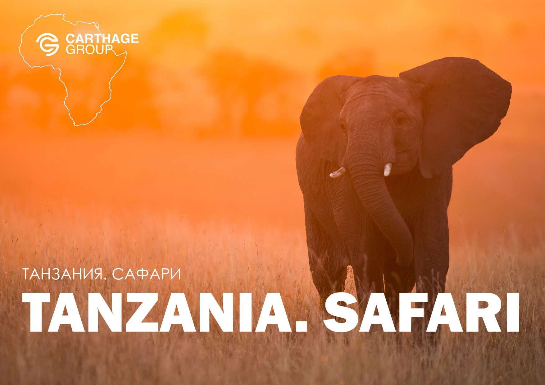 Танзания_2020_-_1_декабря - с ссылками_page-0001