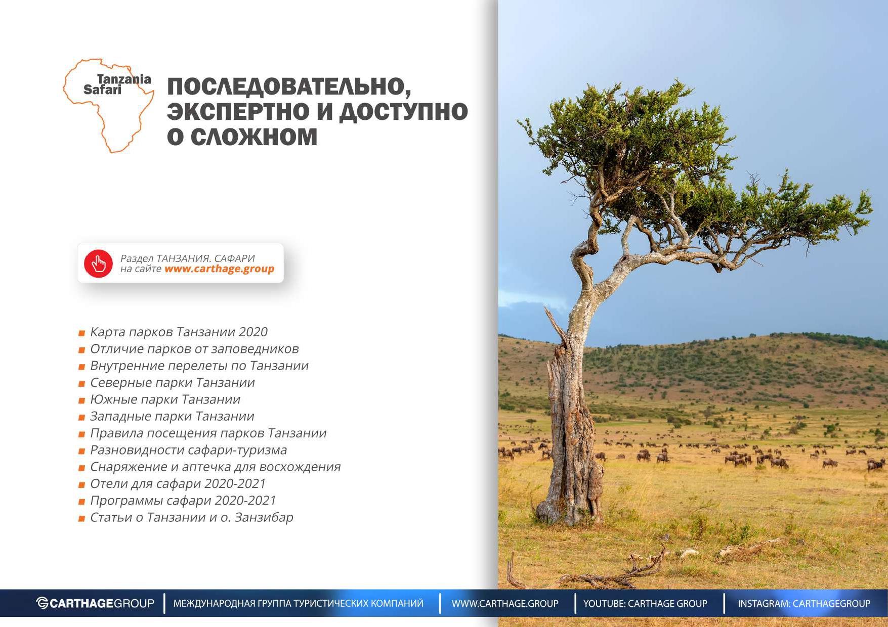 Танзания_2020_-_1_декабря - с ссылками_page-0005