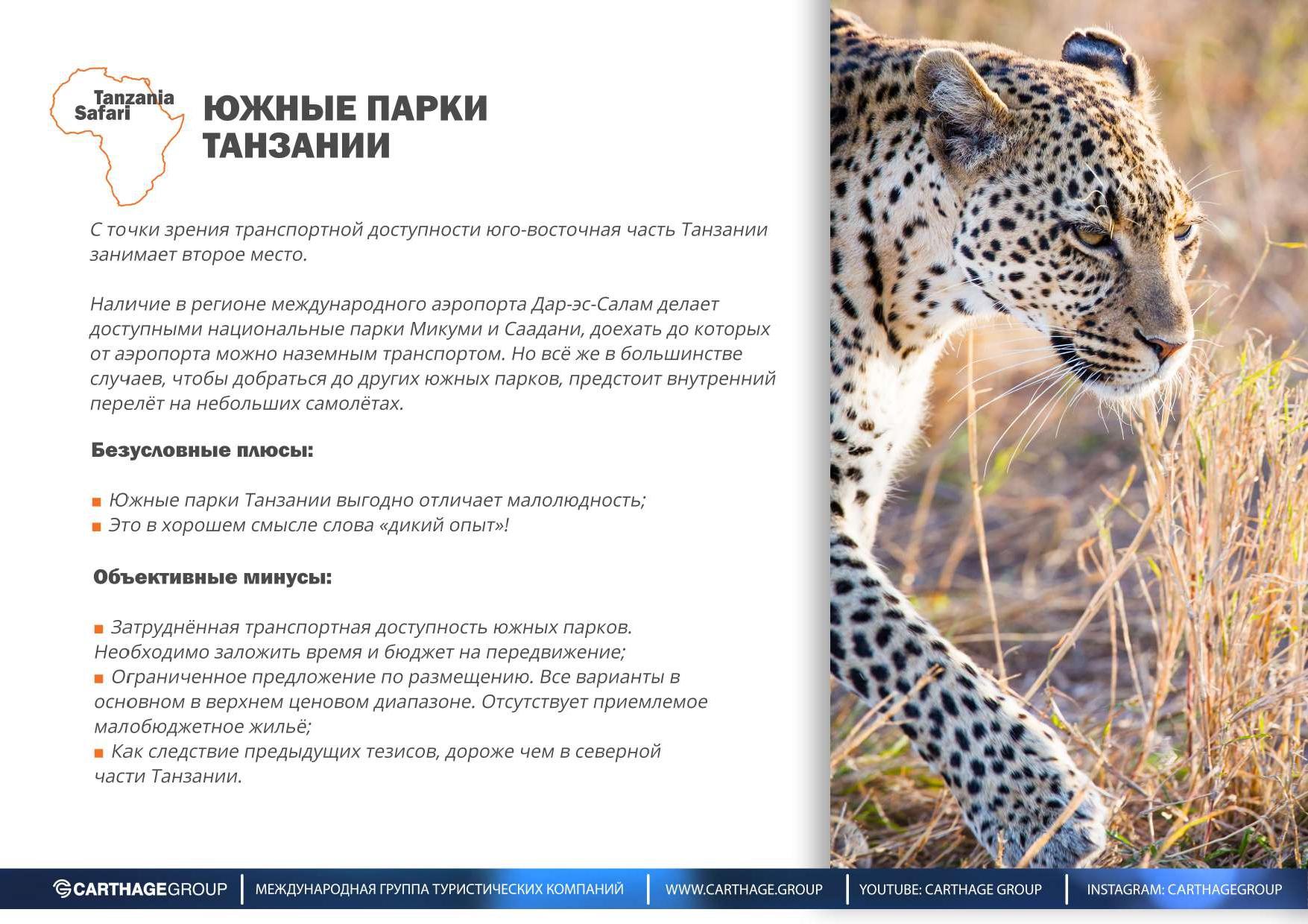 Танзания_2020_-_1_декабря - с ссылками_page-0011