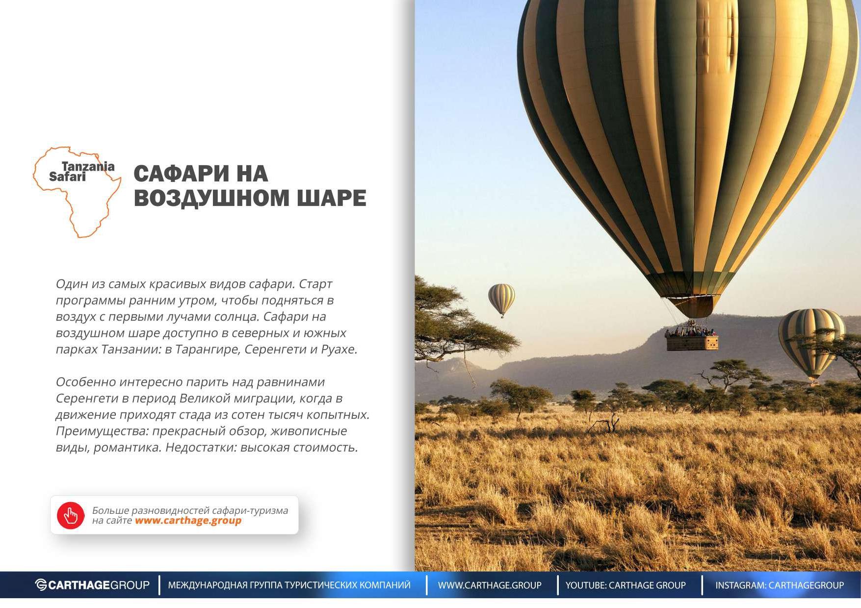 Танзания_2020_-_1_декабря - с ссылками_page-0016