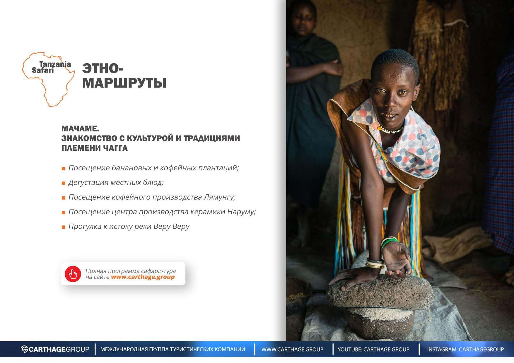Танзания_2020_-_1_декабря - с ссылками_page-0019