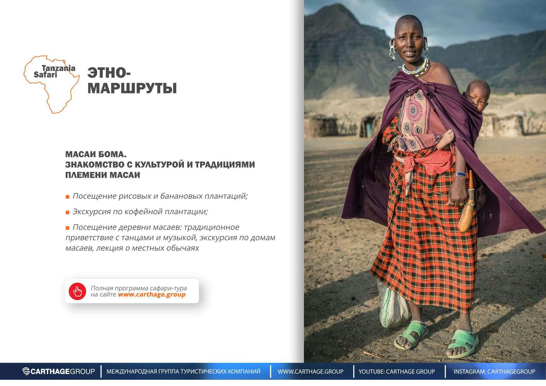 Танзания_2020_-_1_декабря - с ссылками_page-0020