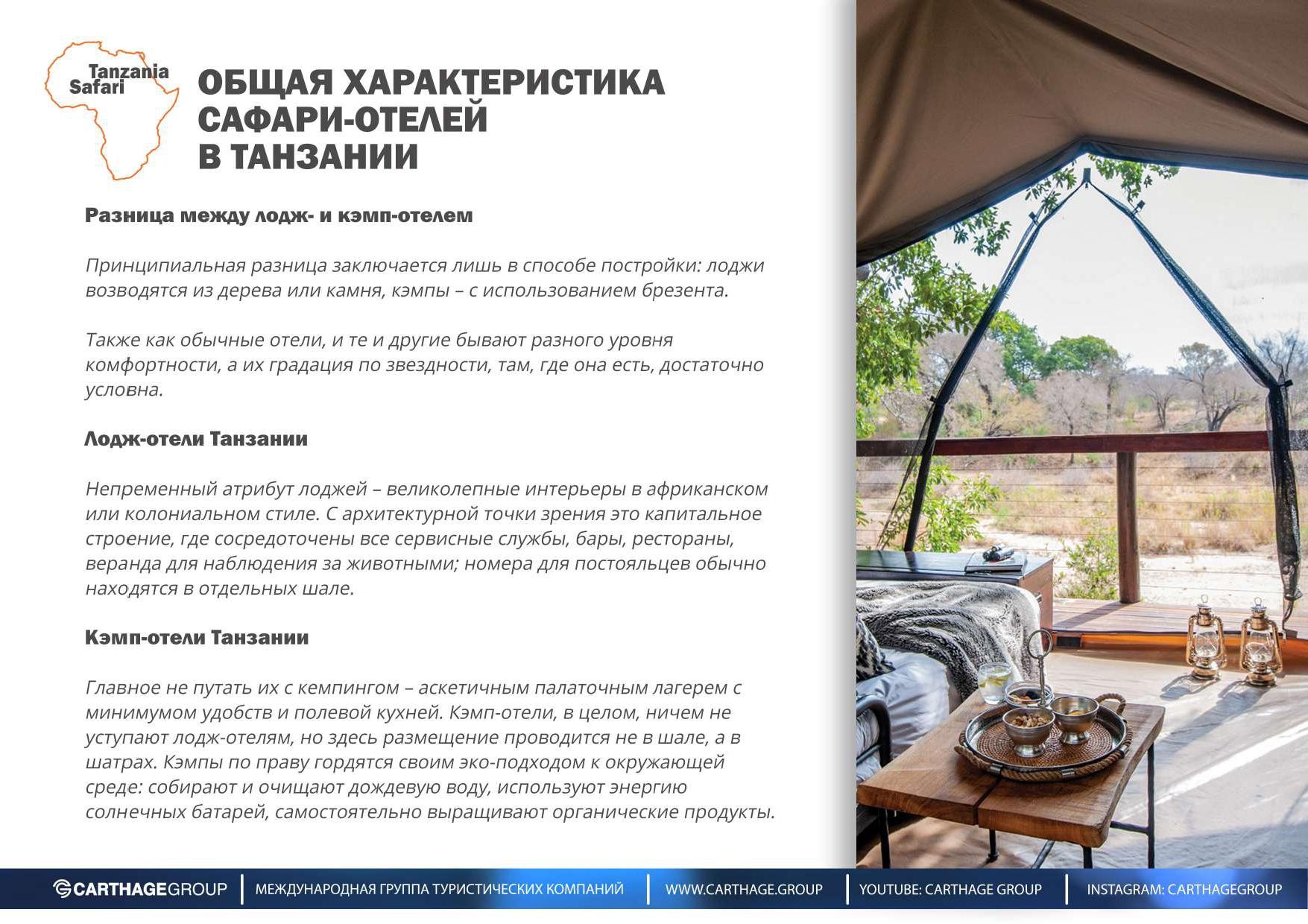 Танзания_2020_-_1_декабря - с ссылками_page-0021
