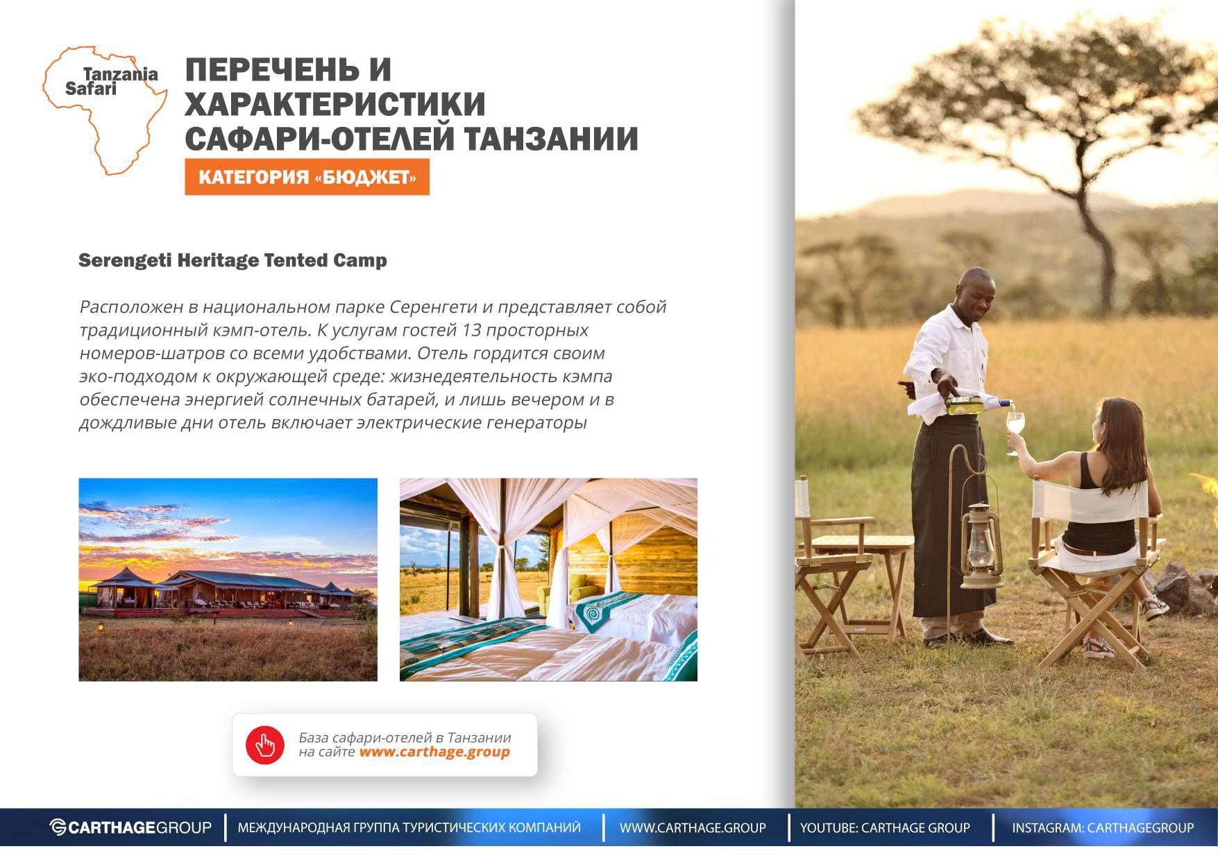 Танзания_2020_-_1_декабря - с ссылками_page-0022