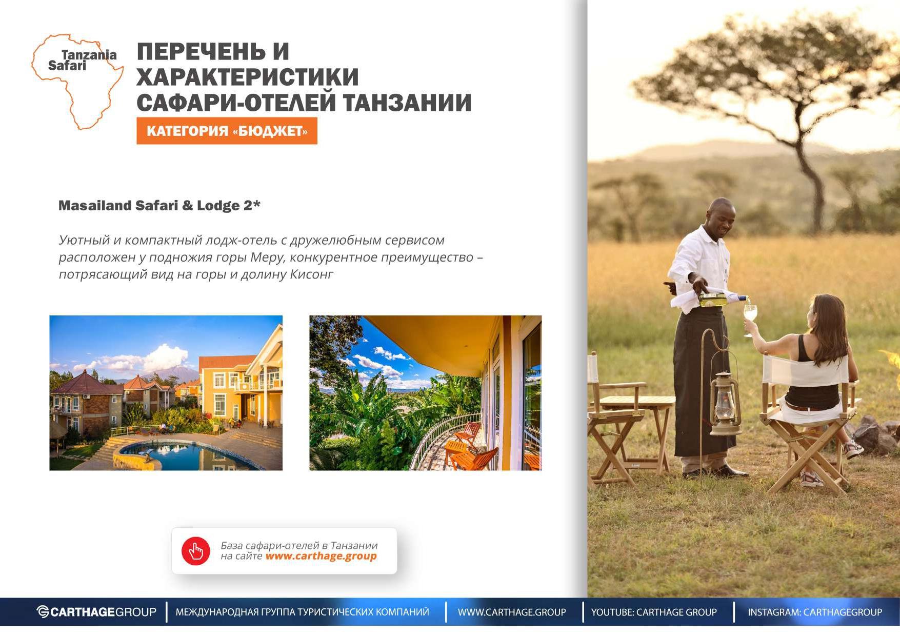 Танзания_2020_-_1_декабря - с ссылками_page-0023