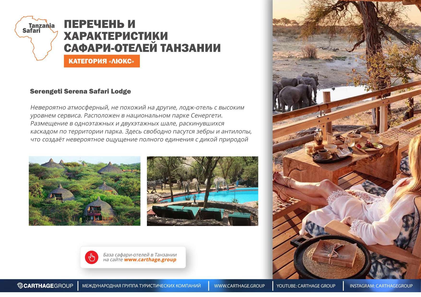 Танзания_2020_-_1_декабря - с ссылками_page-0027