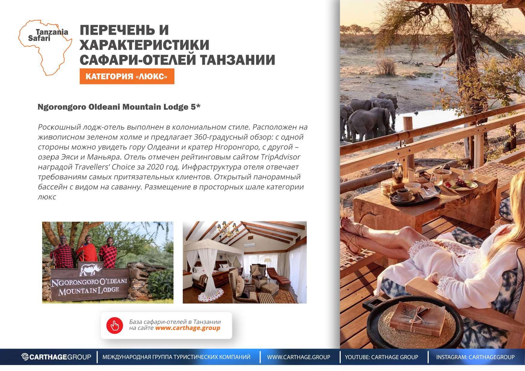 Танзания_2020_-_1_декабря - с ссылками_page-0028