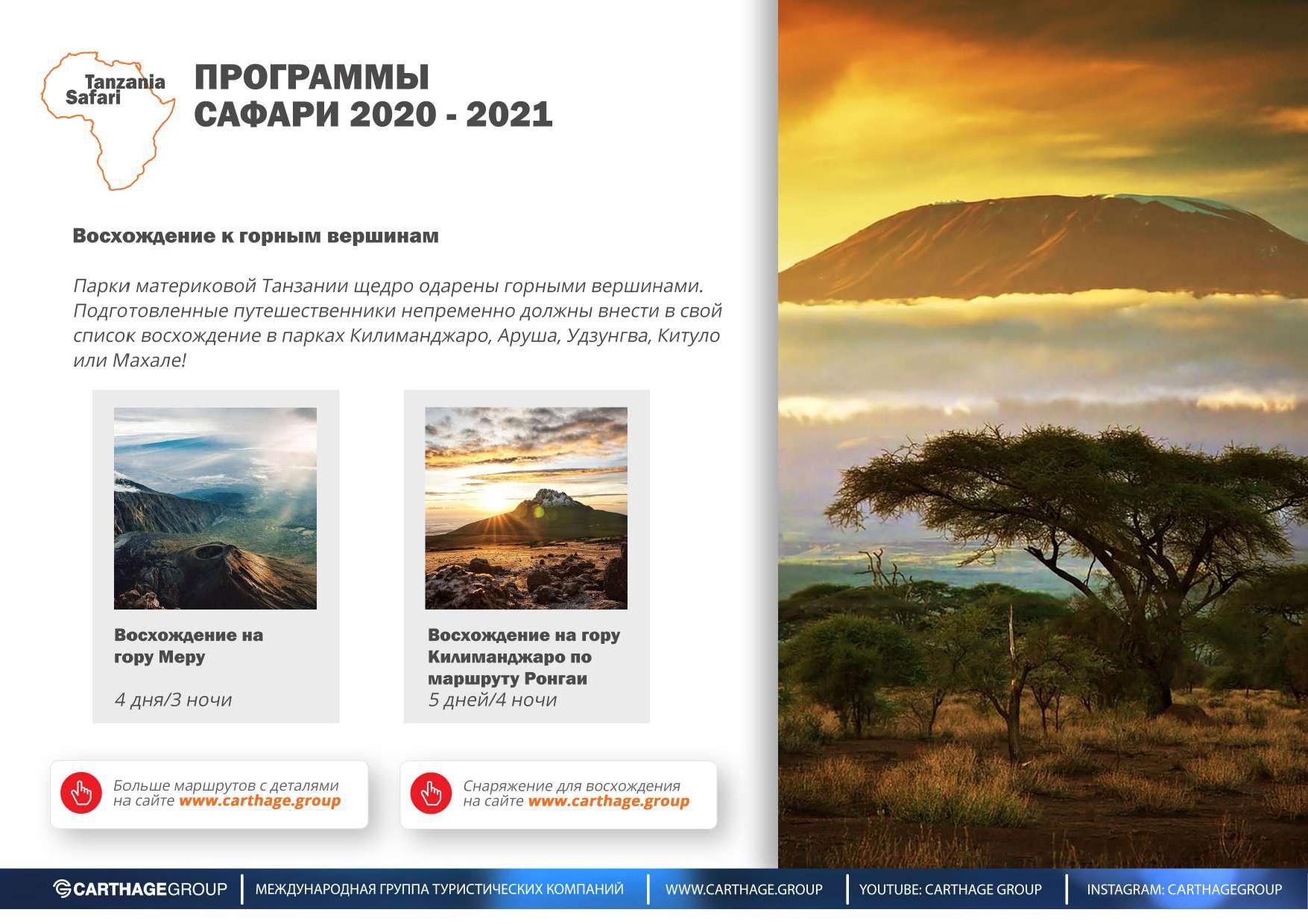 Танзания_2020_-_1_декабря - с ссылками_page-0029