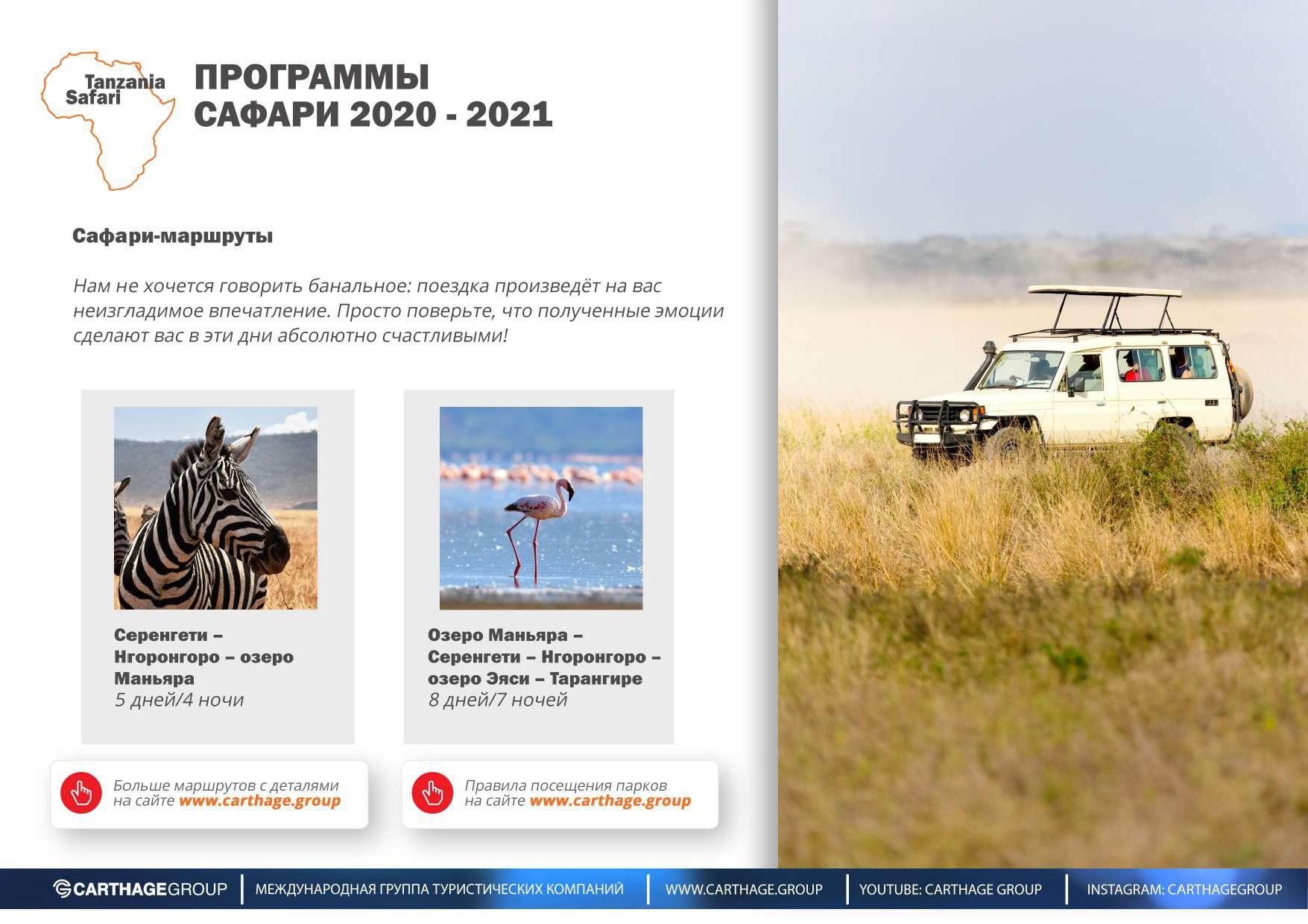 Танзания_2020_-_1_декабря - с ссылками_page-0030
