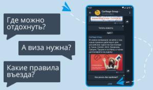 Телеграм канал о туризме