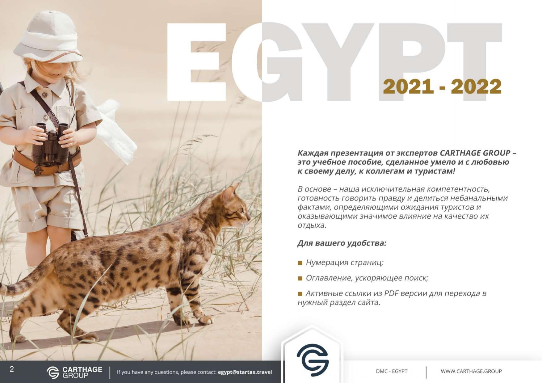 Картаж_Египет_2021-сылки_page-0002
