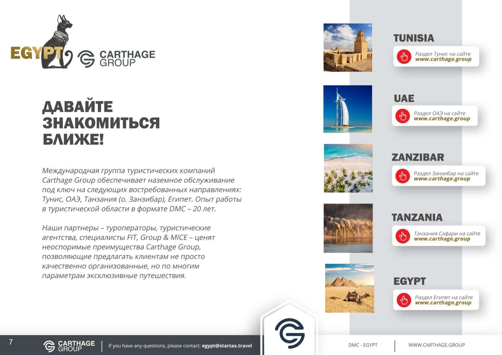 Картаж_Египет_2021-сылки_page-0007