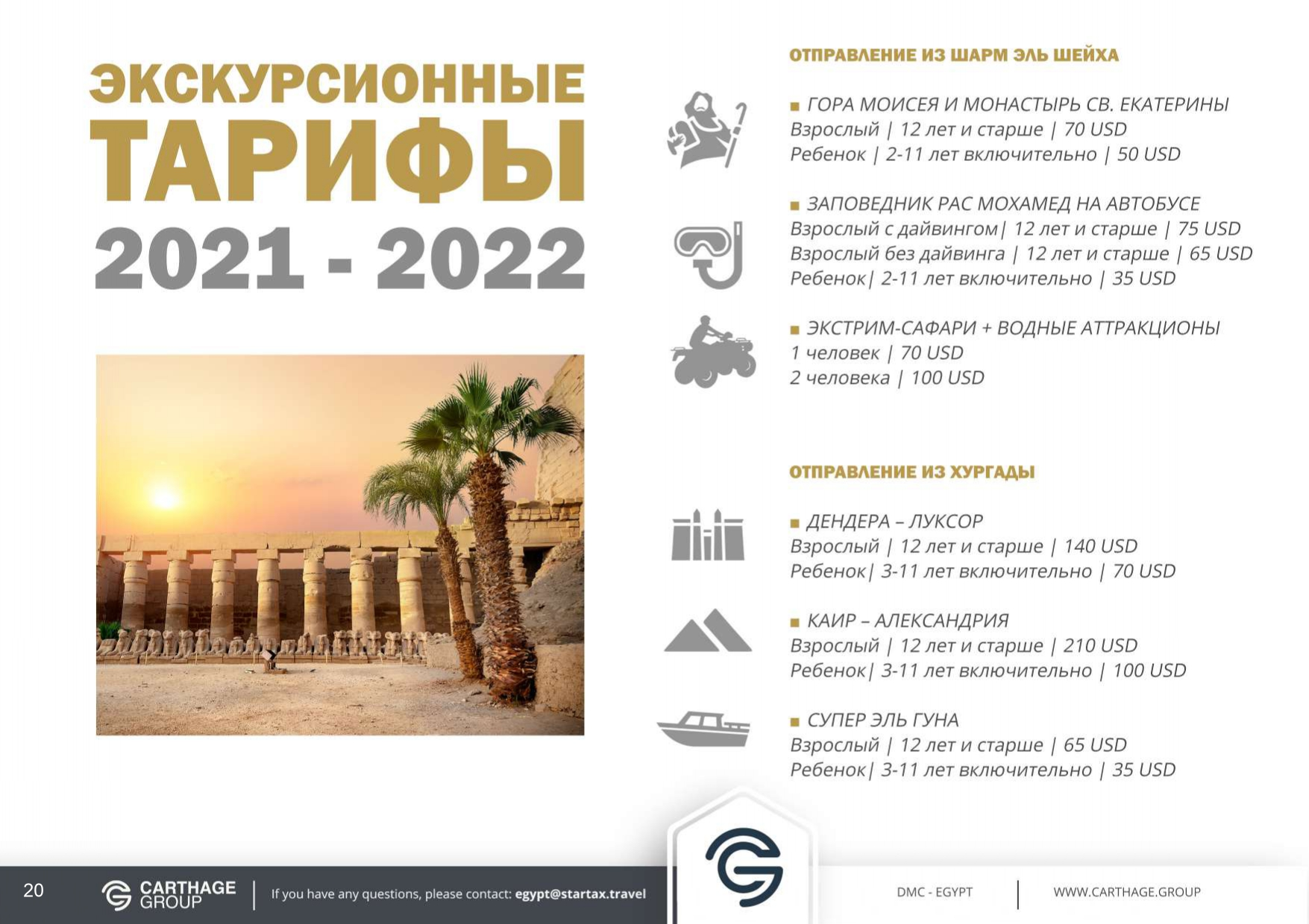 Картаж_Египет_2021-сылки_page-0020