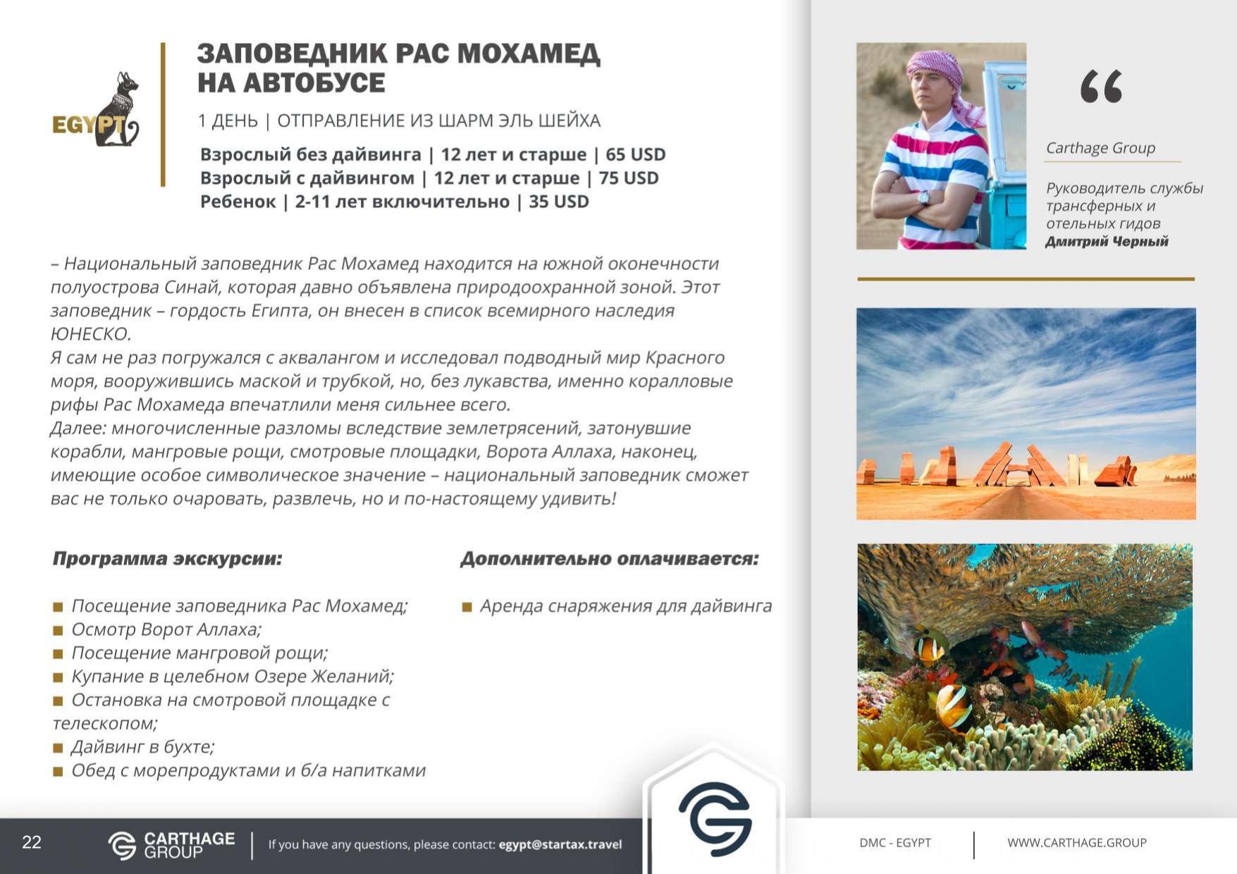 Картаж_Египет_2021-сылки_page-0022