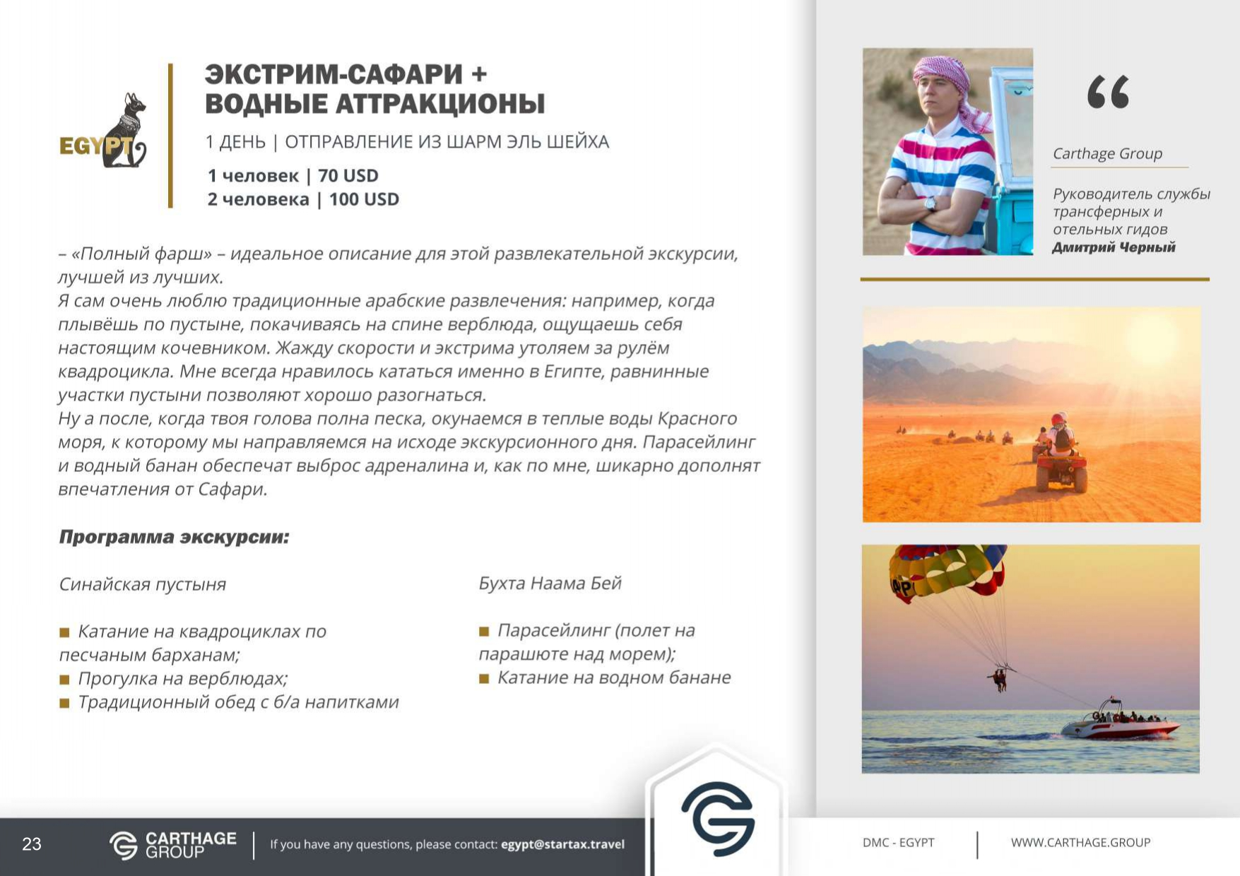 Картаж_Египет_2021-сылки_page-0023