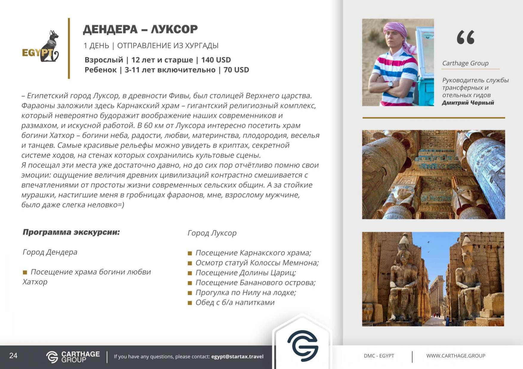 Картаж_Египет_2021-сылки_page-0024