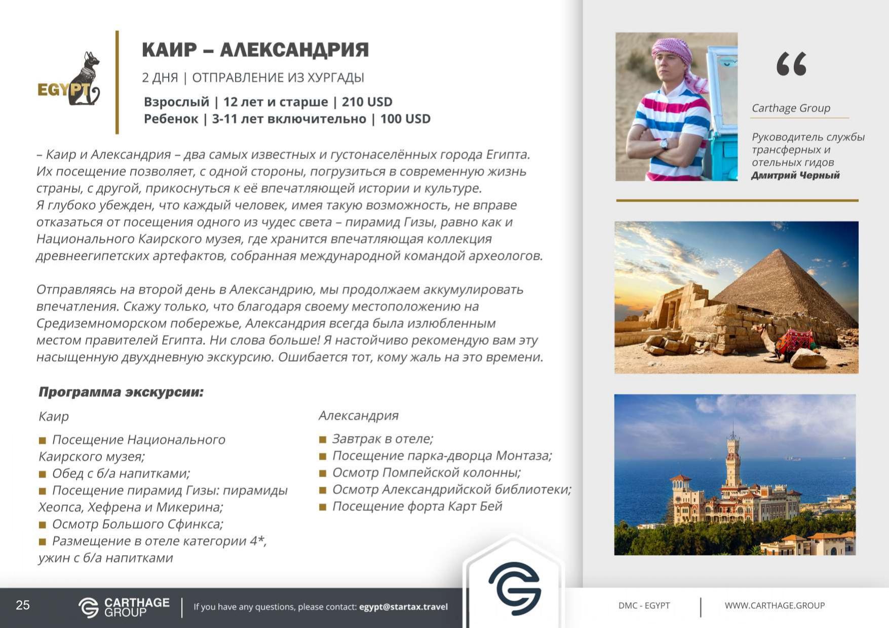 Картаж_Египет_2021-сылки_page-0025