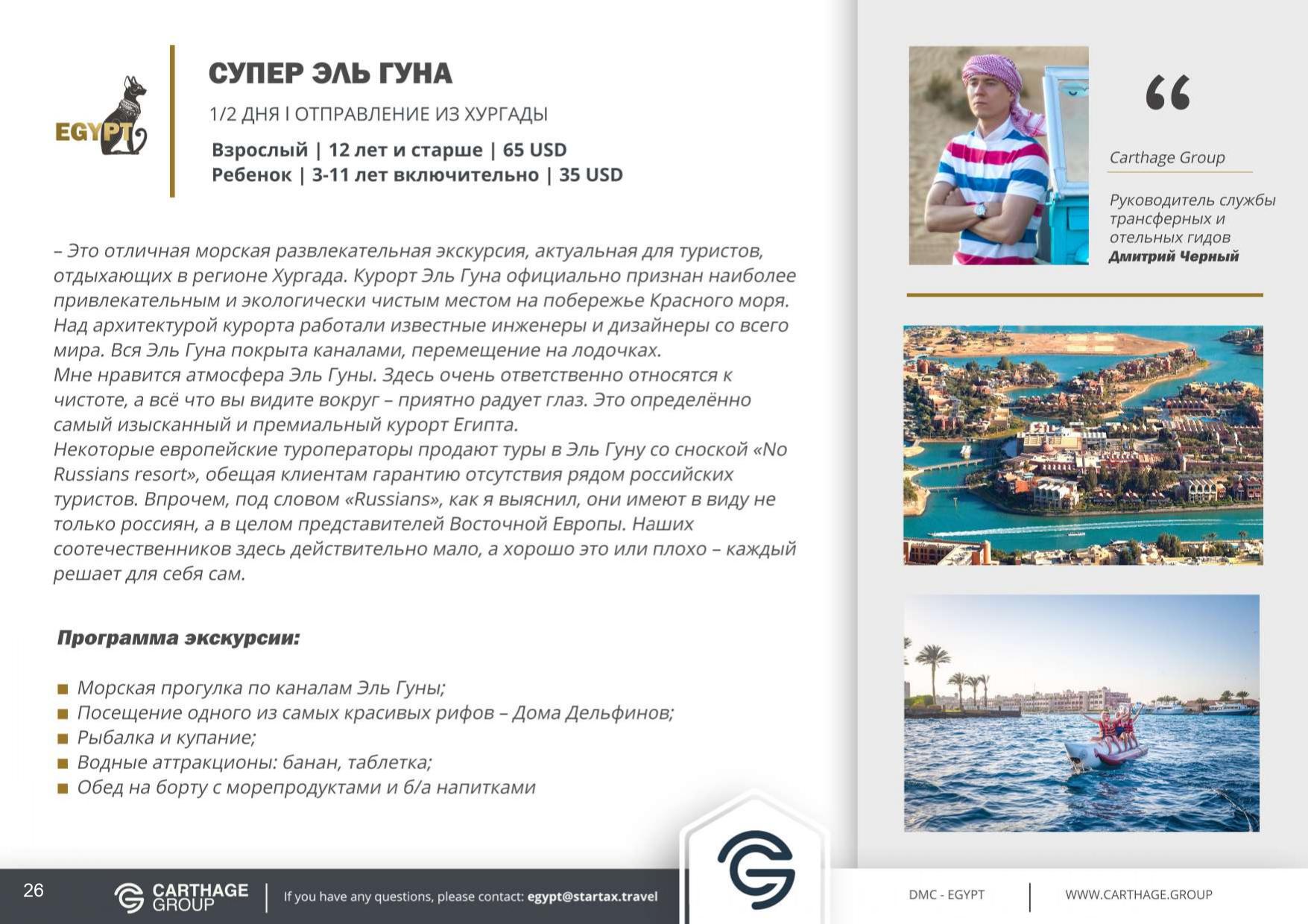 Картаж_Египет_2021-сылки_page-0026