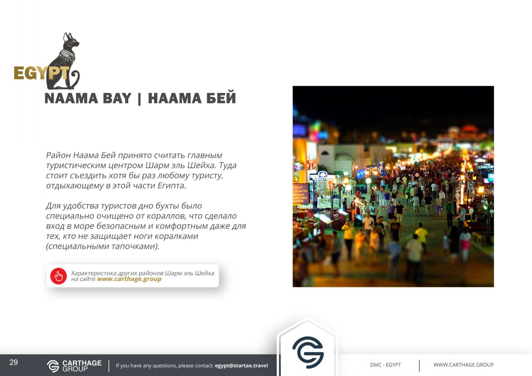 Картаж_Египет_2021-сылки_page-0029