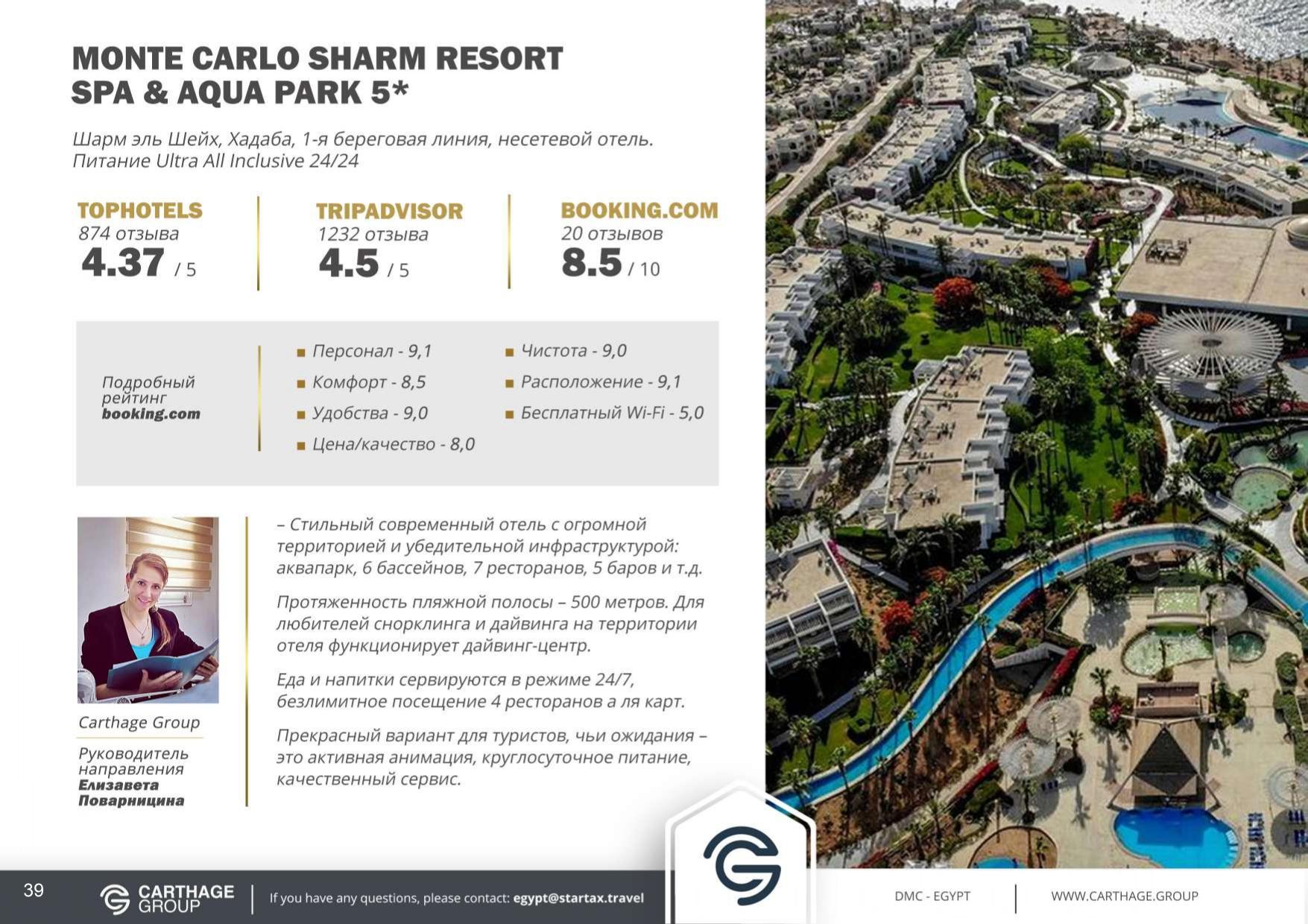 Картаж_Египет_2021-сылки_page-0039