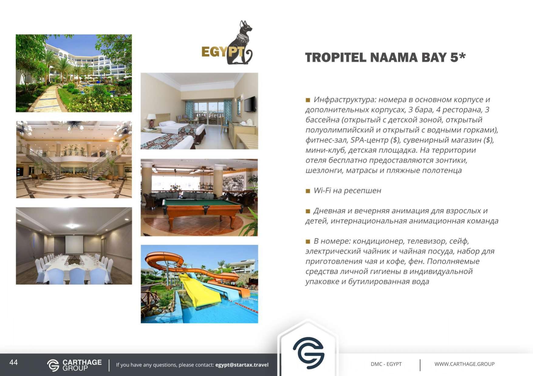 Картаж_Египет_2021-сылки_page-0044