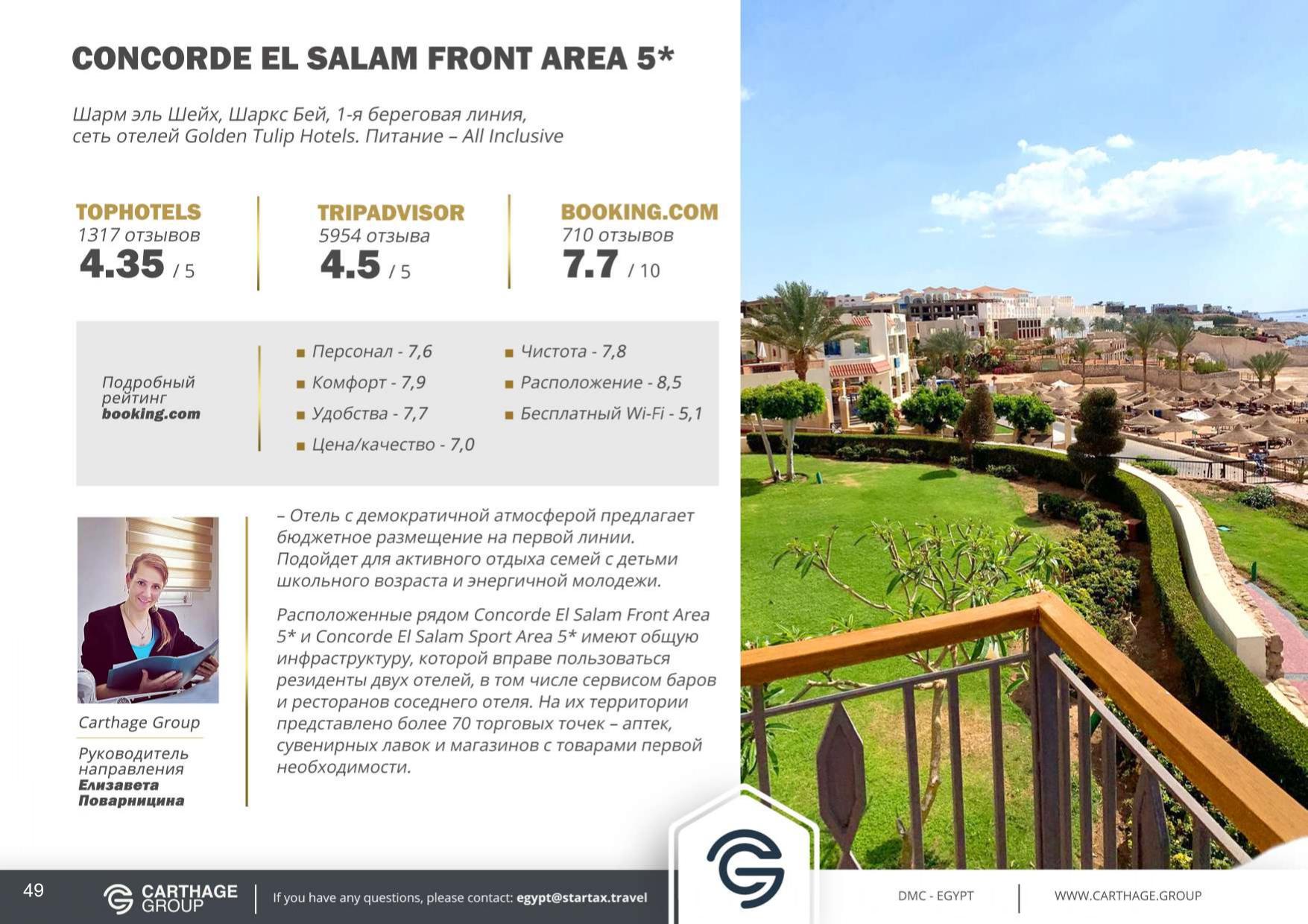 Картаж_Египет_2021-сылки_page-0049