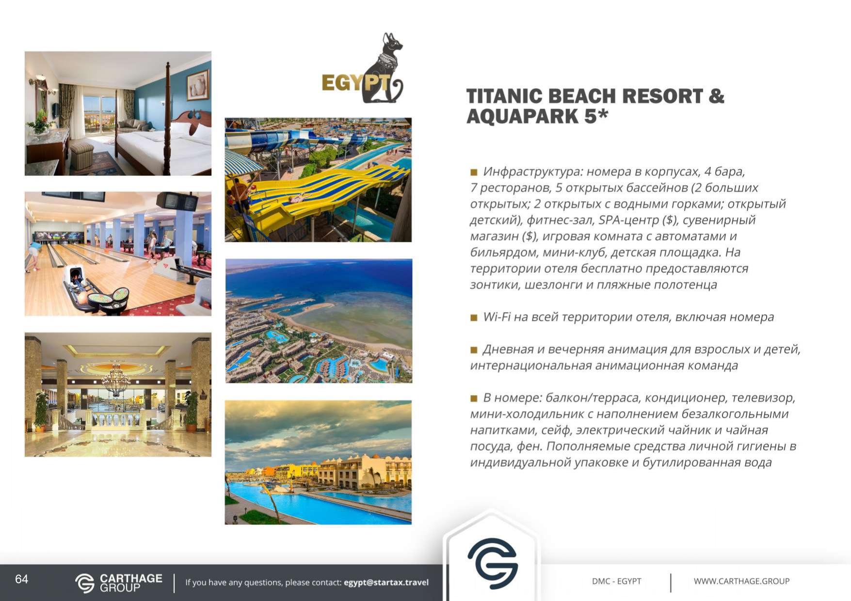 Картаж_Египет_2021-сылки_page-0064