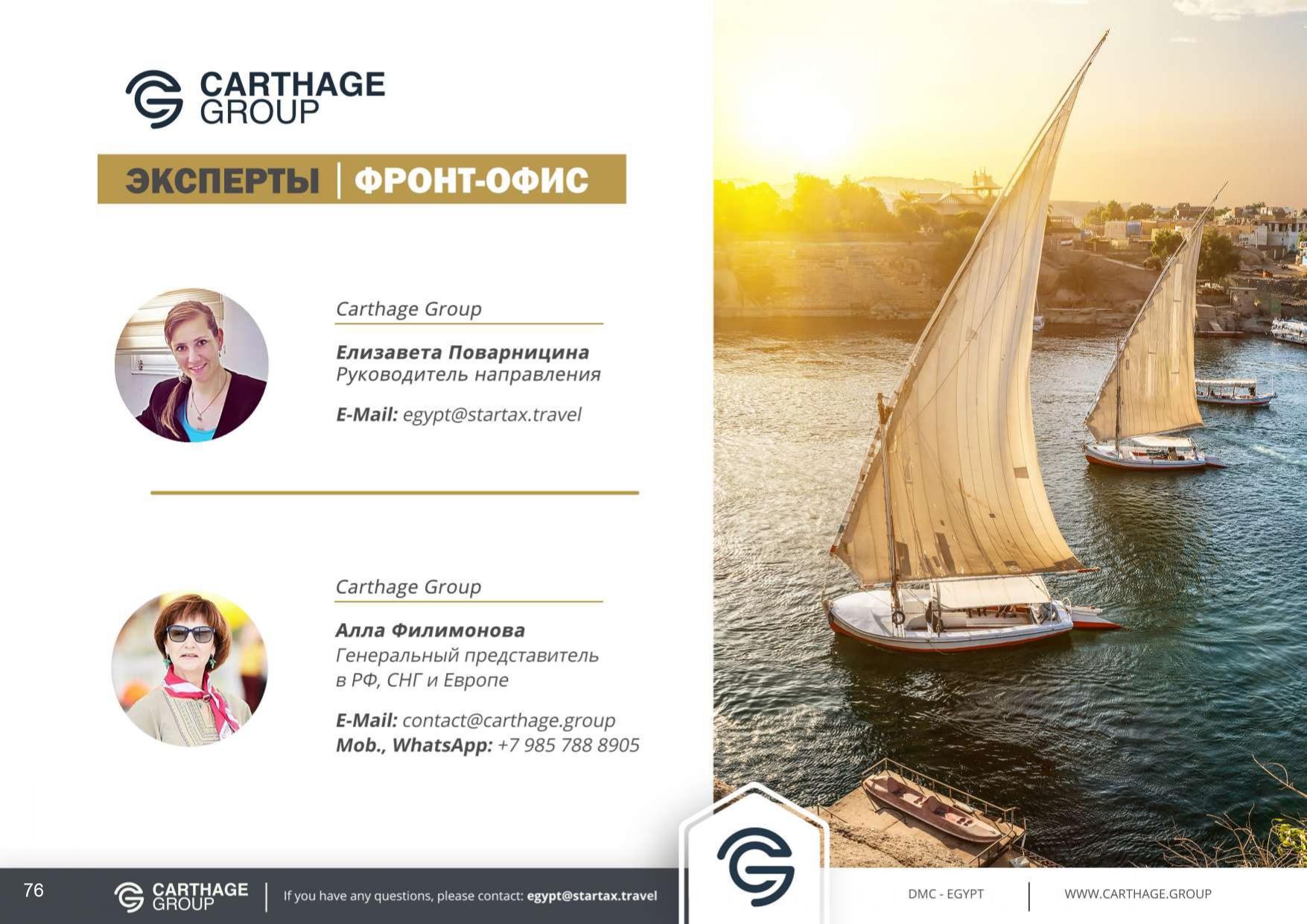 Картаж_Египет_2021-сылки_page-0076
