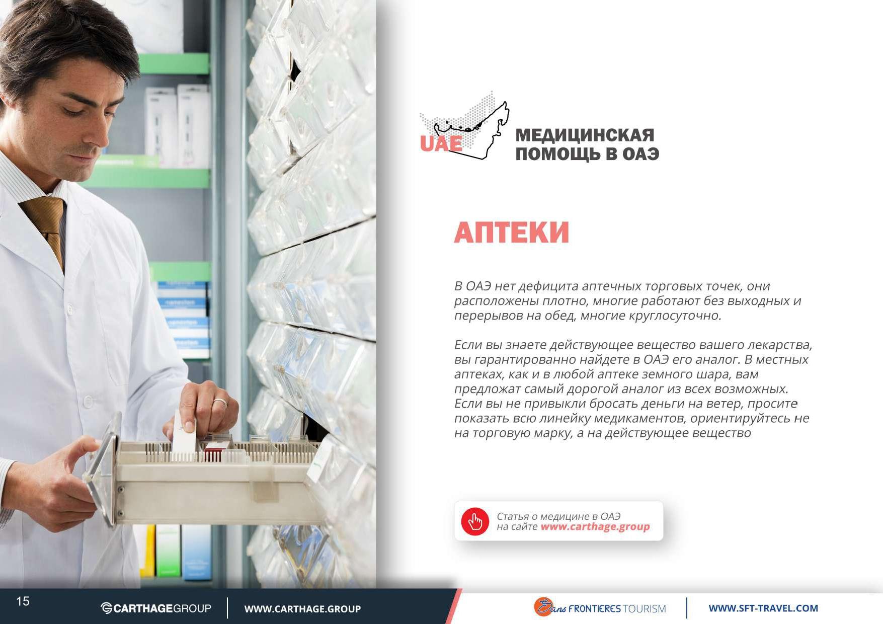 UAE presentation (14)