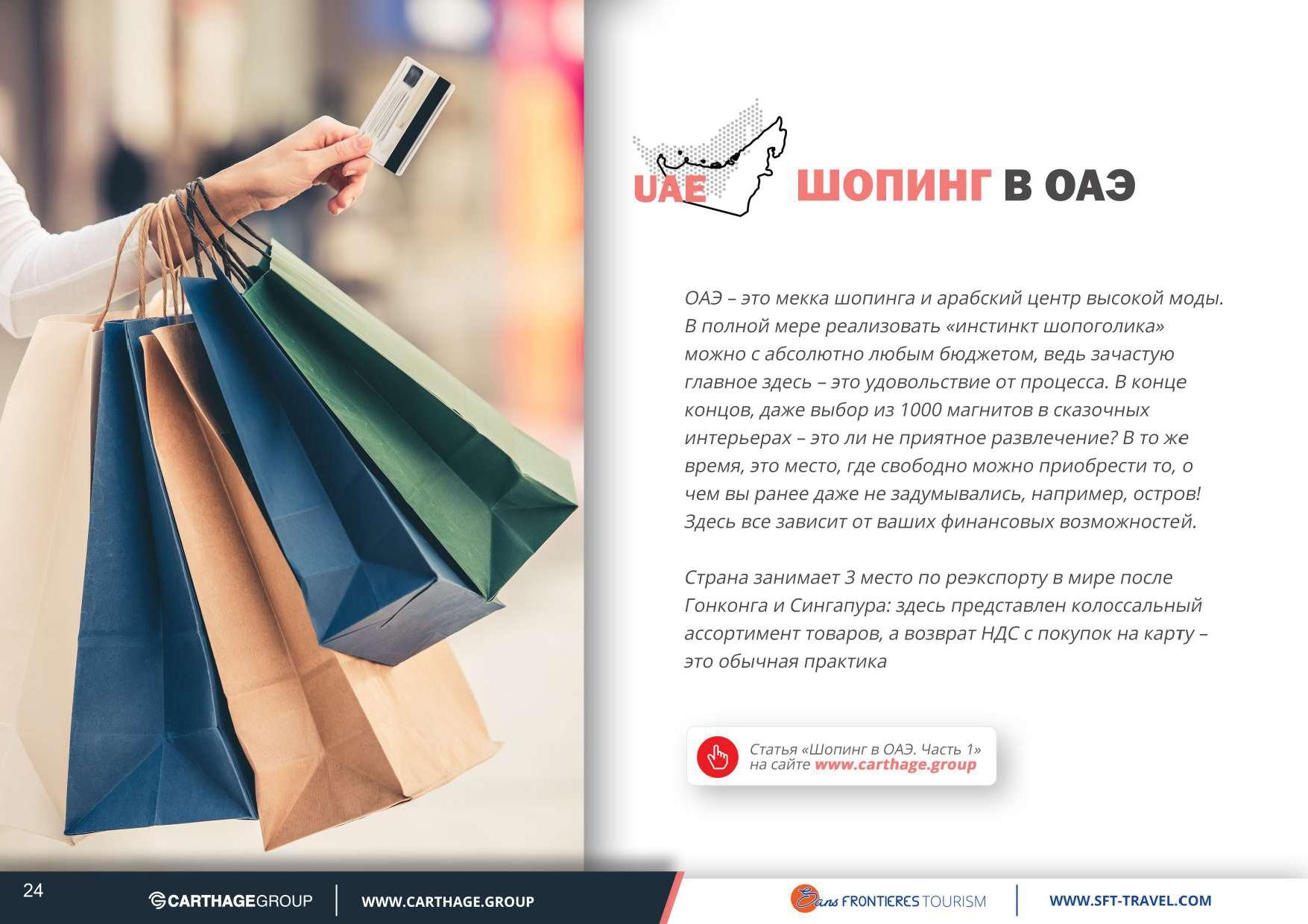UAE presentation (23)