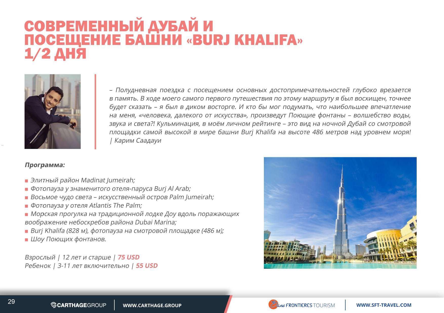 UAE presentation (28)