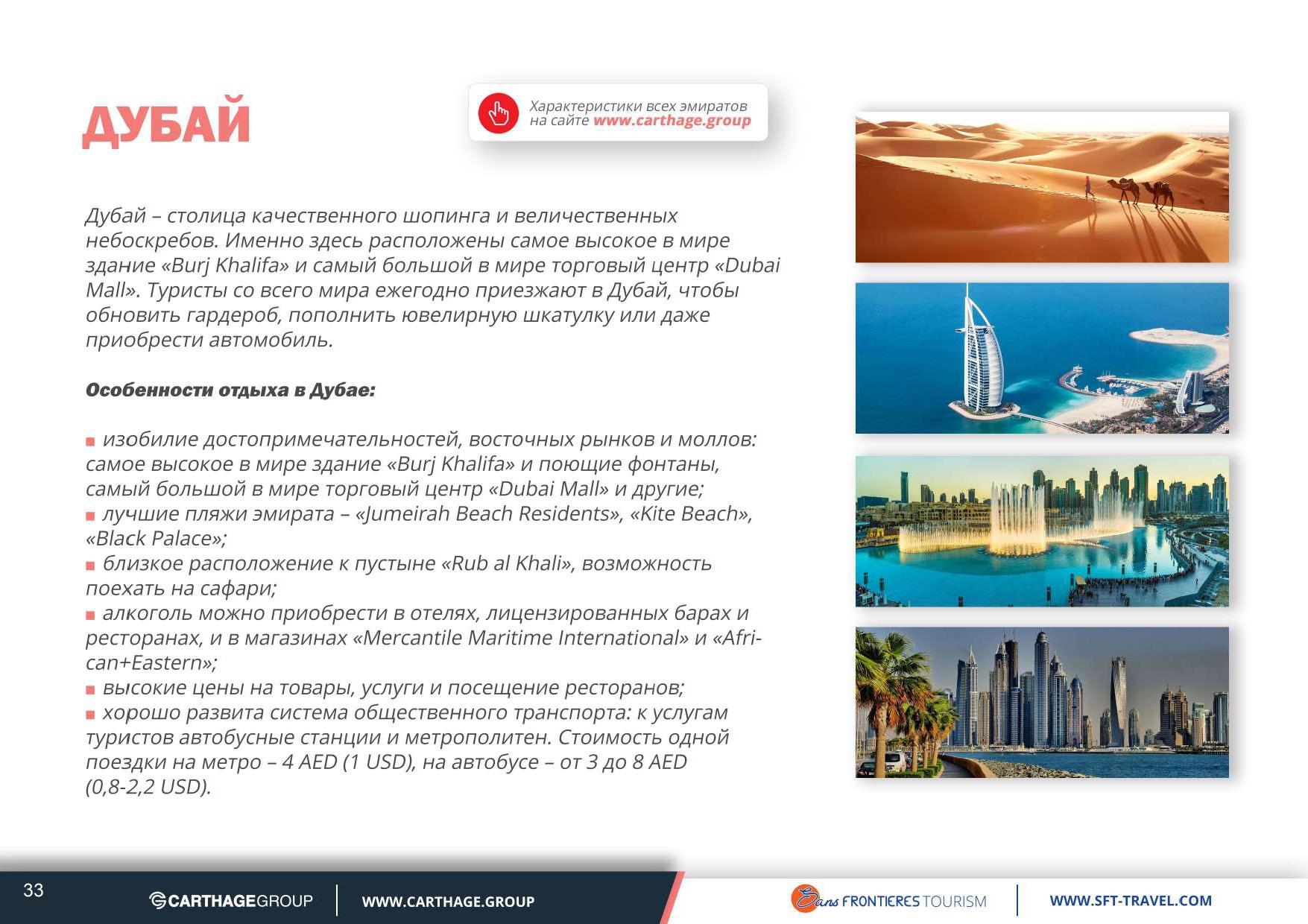 UAE presentation (32)