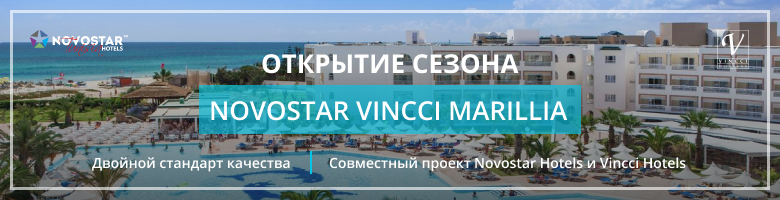 Новый отель Сети Новостар!