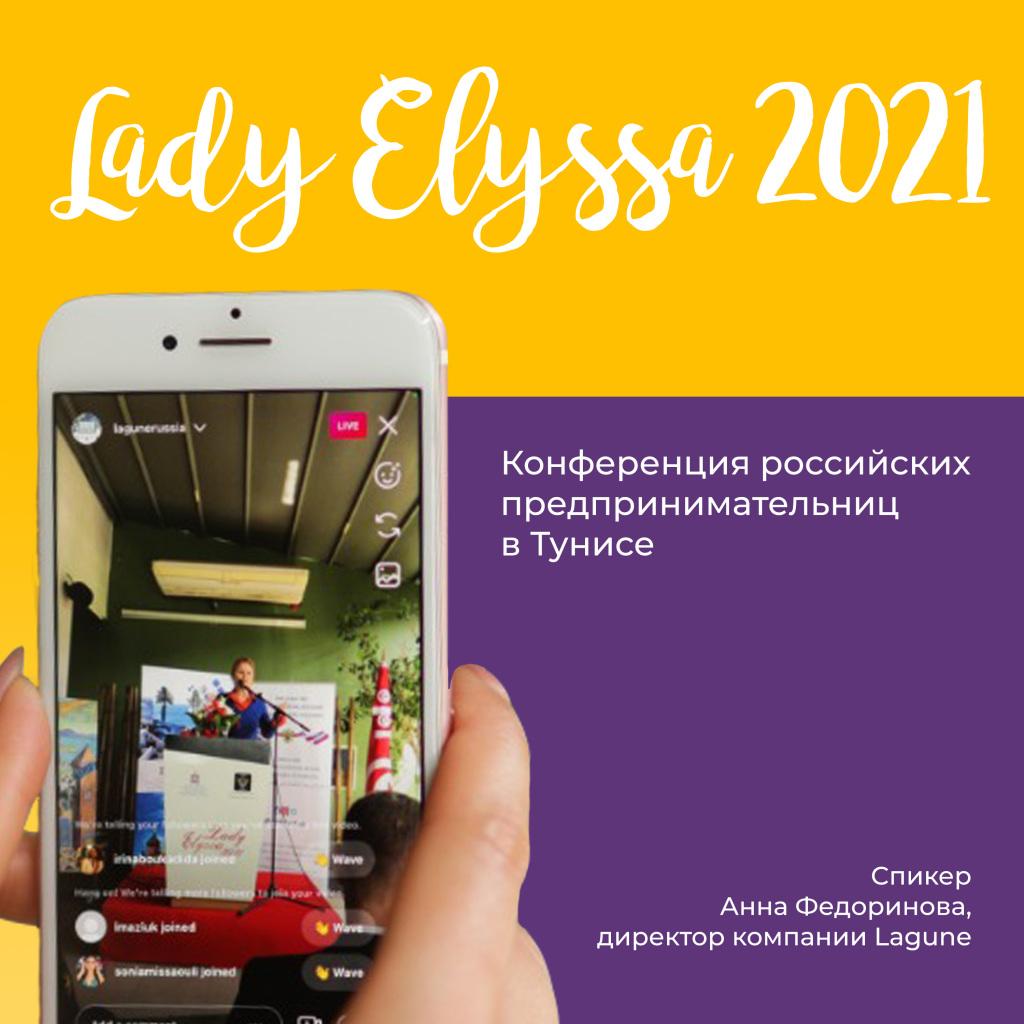 Компания Lagune на конференции российских предпринимательниц в Тунисе