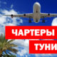 Тунис | Официально обозначена дата старта чартерных рейсов в Тунис – 19 апреля 2021