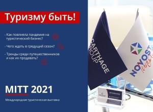 Выставка МИТТ 2021