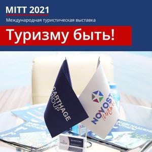 Carthage Group на туристической выставке МИТТ 2021
