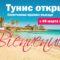 Тунис | Тунис открывается. Смягчение правил въезда с 08 марта 2021