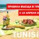 Тунис | Отмена для россиян требования самоизоляции и повторного теста
